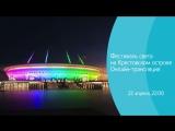 Фестиваль света на Крестовском. Онлайн-трансляция