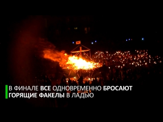 Викинги устроили шествие с горящими факелами
