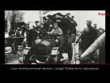100 фактов о 1917. Киевский совет