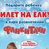 Фанки Таун Рязань