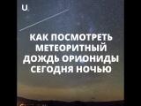 Как посмотреть метеоритный дождь сегодня ночью