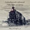 Співтовариство Українських залізниць