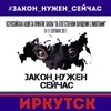 Закон_нужен_сейчас Иркутск