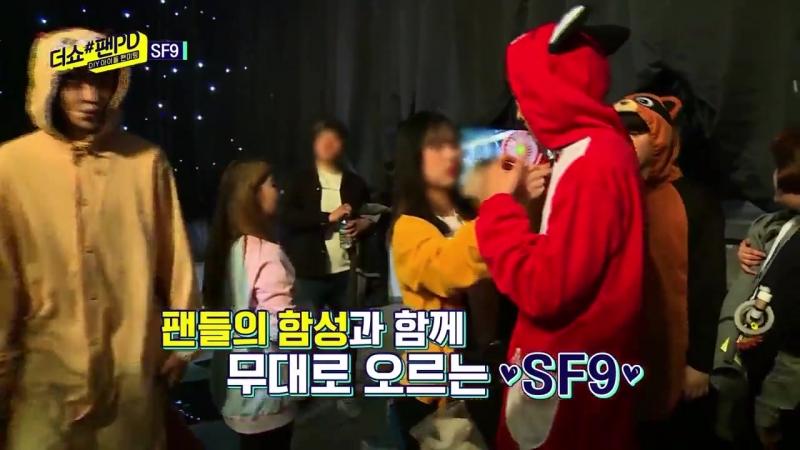 170425 SF9 - Roar @ Behind SBS funEs The Show Fan PD DIY Idol Fan Meeting