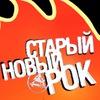 Отборочные концерты на Старый Новый рок-2018