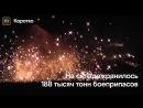 Пожар на складе боеприпасов под Винницей