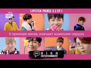 (рус.саб) Lipstick Prince 2 EP.1