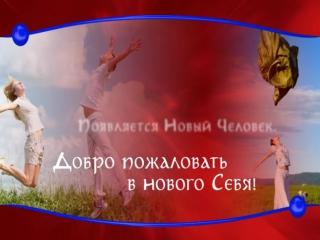 Тайное послание - 2012 - Переход уже начался ...