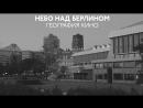 География кино «Небо над Берлином»