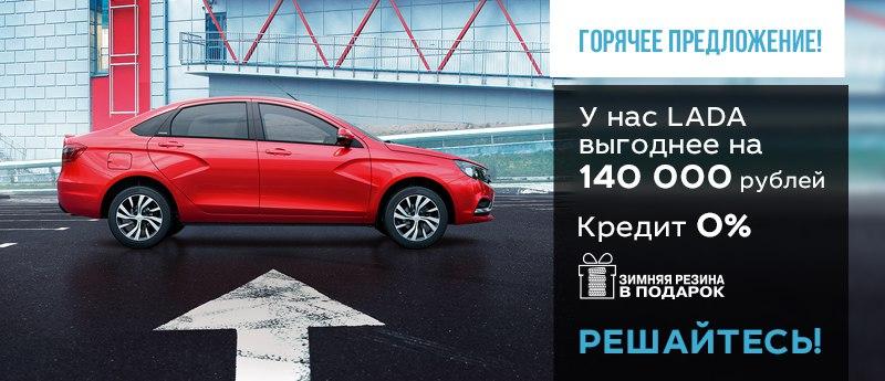 LADA с выгодой до 140 000 рублей