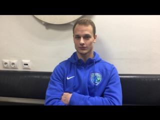 Он-лайн интервью с защитником Дмитрием Юшкевичем