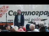 Торжественное открытие новых корпусов ЖК «Светлоград»