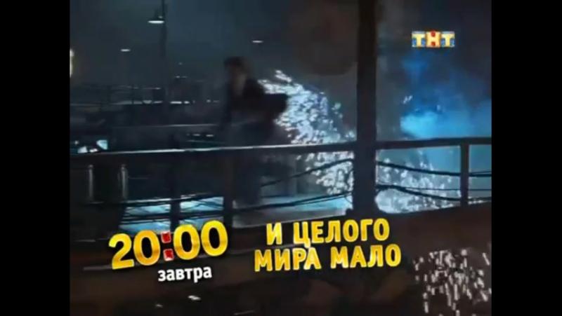 Анонсы (ТНТ, 27.08.2011) Наша Russia, И целого мира мило, Зайцев1