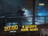 Анонсы (ТНТ, 27.08.2011) Наша Russia, И целого мира мило, Зайцев+1