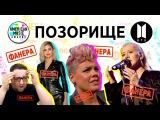AMA 2017 BTS, Christina Aguilera, Pink, Selena Gomez и др. - СКАНДАЛ И ФАНЕРА  ПОЛНЫЙ РАЗБОР