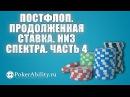 Покер обучение Постфлоп. Продолженная ставка. Низ спектра. Часть 4