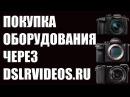 ПОКУПКА ОБОРУДОВАНИЯ ЧЕРЕЗ | РАСПАКОВКА SONY A7S II