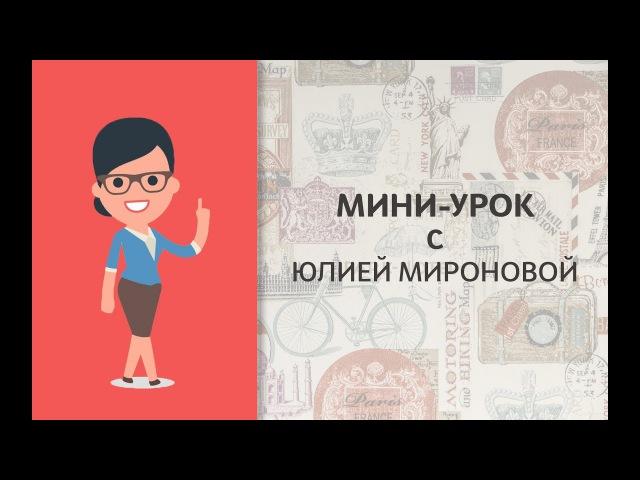 АНГЛИЙСКИЙ ЯЗЫК | Разница между travel, journey, trip and voyage
