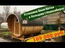 Баня Бочка из кедра купить по цене 169 000 рублей под ключ Кольцово l Новосибирск