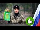 =Обзор ИРП= пробуем сухой паёк ФСБ Russian rations