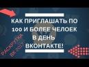 Как раскрутить группу в контакте. Продвижение группы Вконтакте вашего бизнеса. ...
