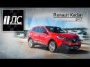 Renault Kadjar 2 Лошадиные силы