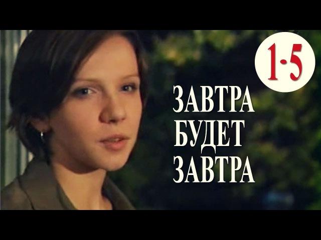 детектив Завтра будет завтра (1 - 5 серии) сериал захватывающий сюжет, держит в на...