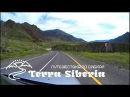 Горный Алтай: Чуйский тракт от слияния рек Чуя и Катунь до с. Акташ, июнь 2016
