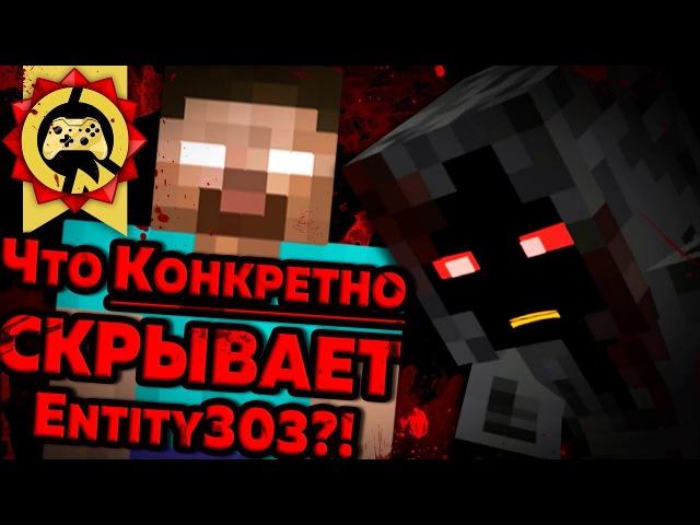 Жуткие Теории Minecraft - Кто же ТАКОЙ Entity 303! Новая Тайна МАЙНКРАФТА!