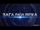 Загадки века Анатолий Луначарский Смерть Наркома 2017
