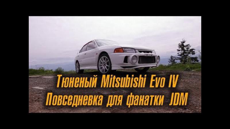 Тюненый Mitsubishi Evo IV: Повседневка для фанатки JDM [BMIRussian]