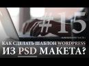 Как сделать шаблон для WordPress из PSD Макета 15. Комментарии. Часть 1
