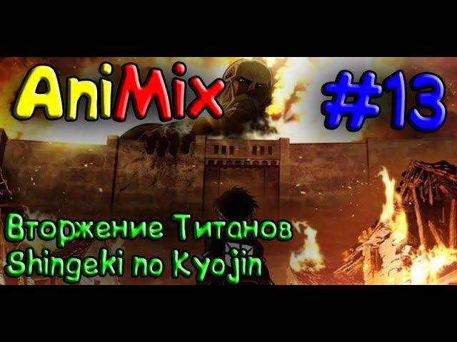 AniMix 13 - Вторжение Титанов ТВ-2 (Shingeki no Kyojin TV-2)