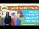 Отзывы родителей частный детский сад Маленькая страна в Великом Новгороде