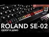 Roland SE-02 аналоговый синтезатор (обзор и демо)