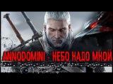 Music BOX ANNODOMINI - Небо надо мной (Witcher 3)