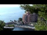 Монако, Лазурный берег  видео путешествия