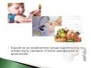 Презентація на тему Профілактика інфекційних захворювань
