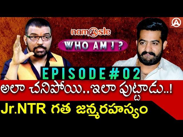 Jr Ntr Past Life Episode 2 I N.T Rama Rao I WHO AM I IDr. S.V Nagnath Astro Psychologist I Namaste