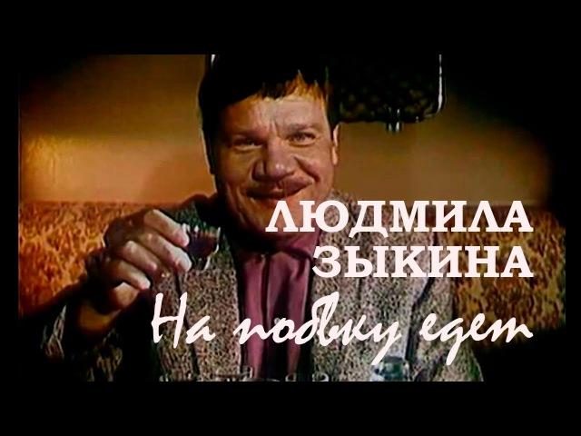1963. Людмила Зыкина. На побывку едет молодой моряк Большой фитиль, 1963. Score