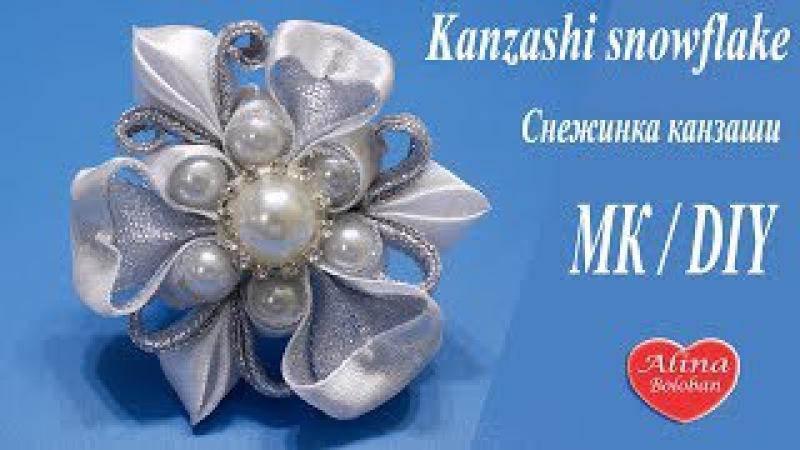 Снежинка Канзаши. Резинка для волос. Новогодний мастер класс / Kanzashi snowflake. DIY