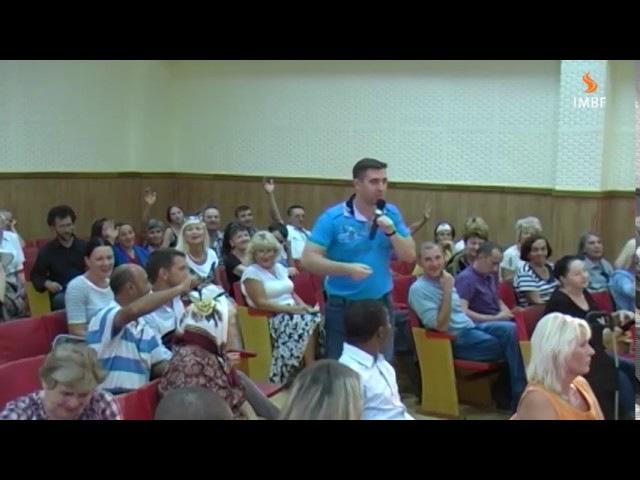 Конференция с Михаэль Шагас и Гленн Смит Киев 11.09.2016 2_я часть imbf.org
