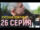 Невеста из Стамбула 26 серия, на русском языке, турецкий сериал на русском