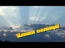 Блики солнца. Красивая туча. г. Алупка