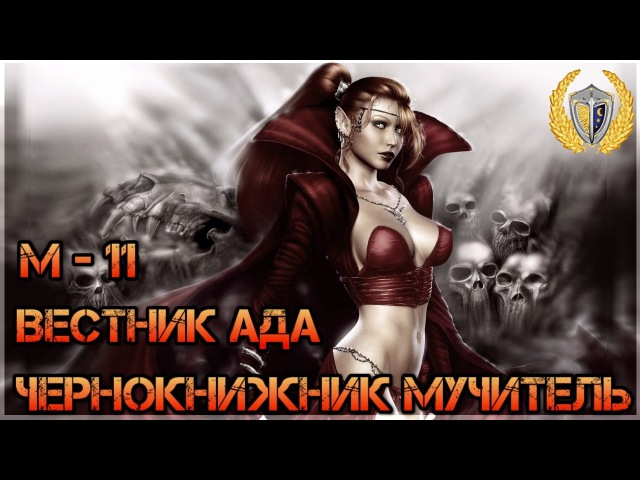 Гайд от Ash. ЧК - Вестник ада PvE, игра Neverwinter
