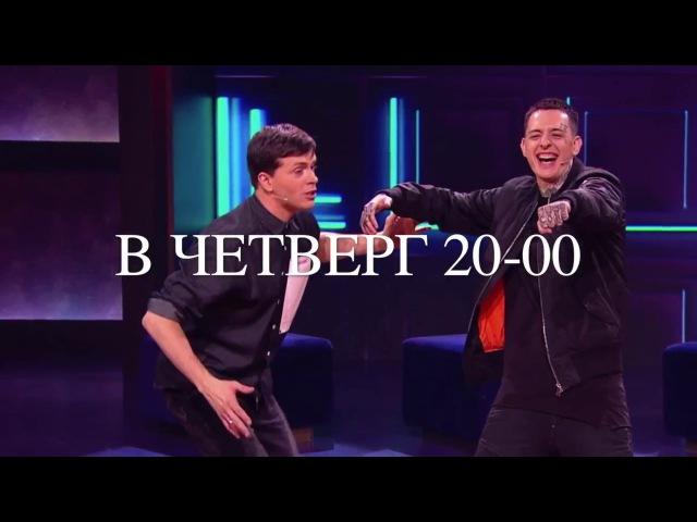 Импровизация 3 сезон 16 серия Скруджи (19.10.17 год) АНОНС