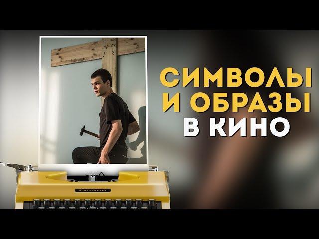 Символы и образы в кино / Разбор режиссуры Кирилла Серебренникова / Создание образов