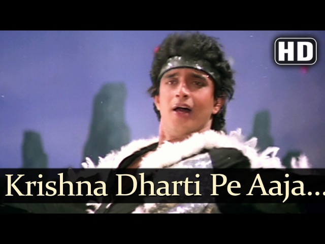 Krishna Dharti Pe Aaja HD Disco Dancer Mithun Chakraborty Bollywood Song Bappi Lahiri Hits