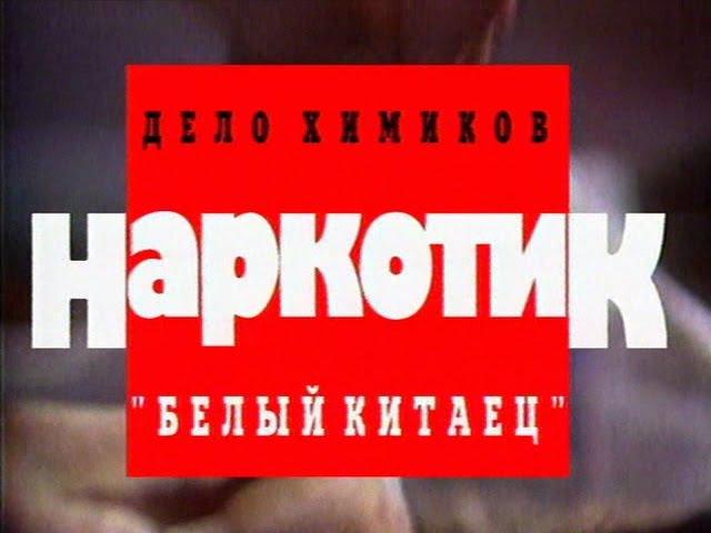 Криминальная Россия - Дело химиков - Наркотик Белый Китаец
