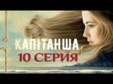 Капитанша 10 серия (2017) Русская мелодрама 2017 новинка @ Русский Роман